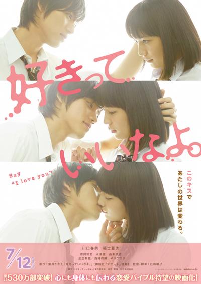 川口春奈×福士蒼汰『好きっていいなよ。』ちらし