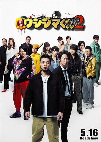 映画『闇金ウシジマくん Part2』ビジュアル