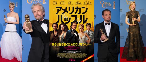 ゴールデングローブ賞2014(第71回)結果