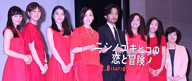 映画『ニシノユキヒコの恋と冒険』完成披露試写会舞台あいさつ