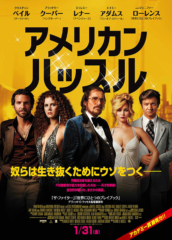 映画『アメリカンハッスル』日本版ポスター