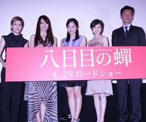 映画『八日目の蝉』完成披露試写会