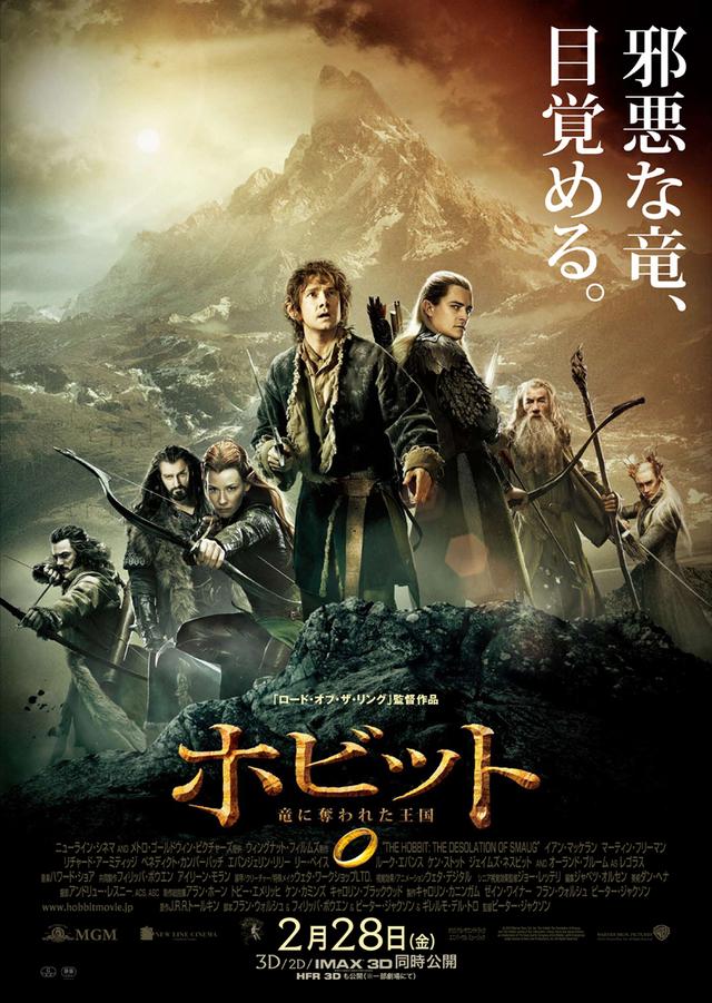 『ホビット 竜に奪われた王国』日本版ポスター