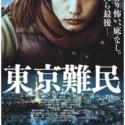 映画『東京難民』ポスター