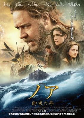 映画『ノア 約束の舟』日本版ポスター