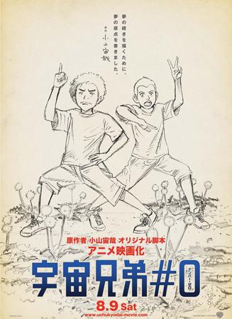映画『宇宙兄弟#0』ティザービジュアル