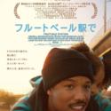 映画『フルートベール駅で』日本版ポスター