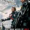 映画『オール・ユー・ニード・イズ・キル』日本版ポスター