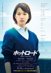 能年玲奈、映画『ホットロード』ポスター