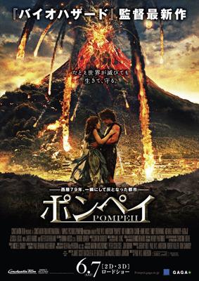 映画『ポンペイ』日本版ポスター