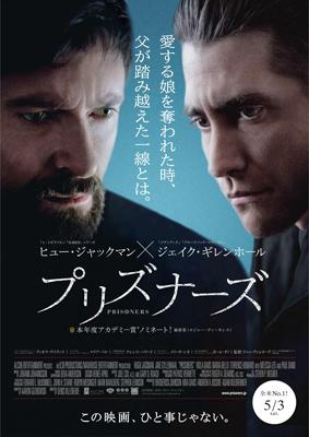 映画『プリズナーズ』日本版ポスター