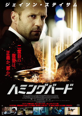 映画『ハミングバード』日本版ポスター