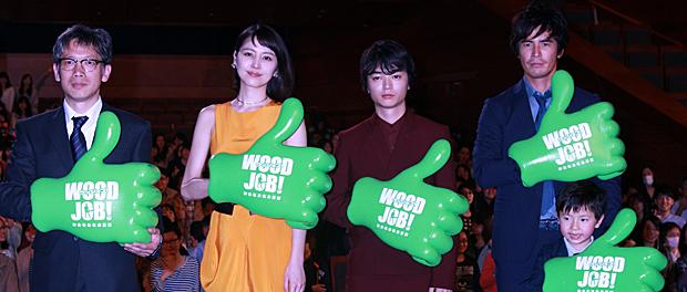 映画『WOOD JOB!(ウッジョブ)~神去なあなあ日常~』完成披露試写会