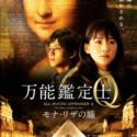 映画『万能鑑定士Q -モナ・リザの瞳-』ポスター