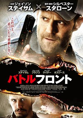 映画『バトルフロント』日本版ポスター