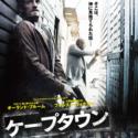 映画『ケープタウン』日本版ポスター