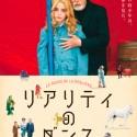 映画『リアリティのダンス』日本版ポスター