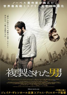映画『複製された男』日本版ポスター