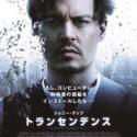 映画『トランセンデンス』日本版ポスター