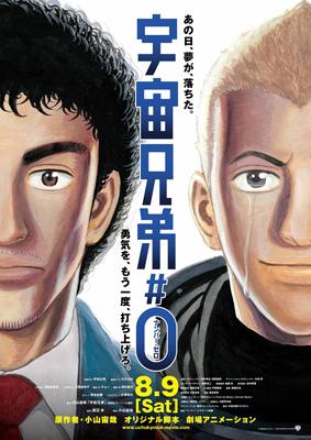 映画『宇宙兄弟#0』キービジュアル
