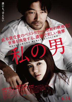 映画『私の男』ポスター