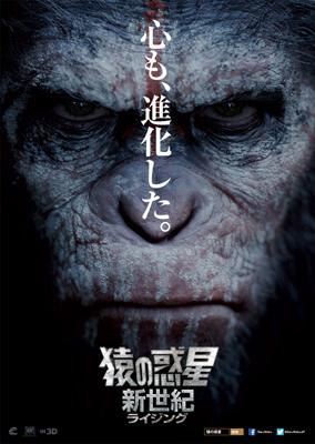 映画『猿の惑星:新世紀(ライジング)』ポスター