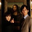 映画『万能鑑定士Q -モナ・リザの瞳-』