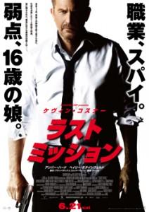 映画『ラストミッション』日本版ポスター