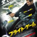 映画『フライト・ゲーム』日本版ポスター