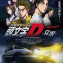 映画『新劇場版「頭文字D」 Legend1 -覚醒-』