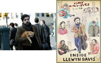 映画『インサイド・ルーウィン・デイヴィス 名もなき男の歌』