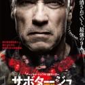 映画『サボタージュ』日本版ポスター