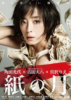 映画『紙の月』ポスター