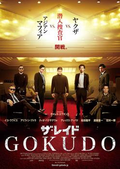 映画『ザ・レイド GOKUDO』日本版ポスター
