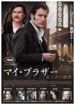 映画『マイ・ブラザー 哀しみの銃弾』日本版ポスター