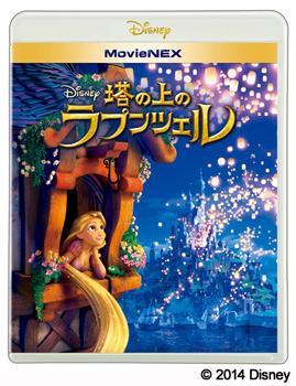 『塔の上のラプンツェル』MovieNEX