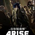 映画『攻殻機動隊ARISE border:4 Ghost Stands Alone』キービジュアル