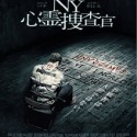 映画『NY心霊捜査官』日本版ポスター