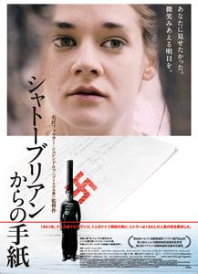映画『シャトーブリアンからの手紙』日本版ポスター
