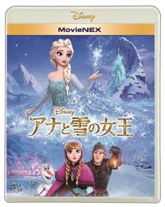 『アナと雪の女王MovieNEX』