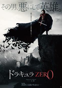 映画『ドラキュラZERO』ビジュアル