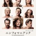 映画『ニンフォマニアック』日本版ポスター(キャスト)