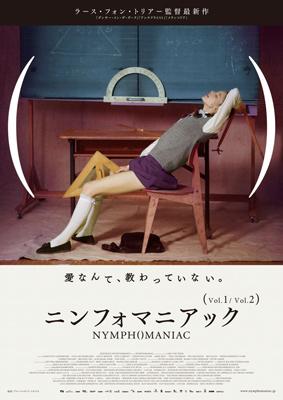 映画『ニンフォマニアック』日本版ポスター(三角定規)