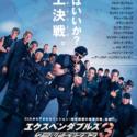『エクスペンダブルズ3ワールドミッション』日本版ポスター