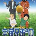 映画『宇宙兄弟#0』ポスター