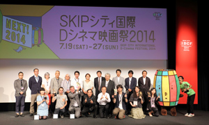 SKIPシティ国際Dシネマ映画祭2014