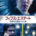 映画『フィフス・エステート:世界に狙われた男』日本版ポスター