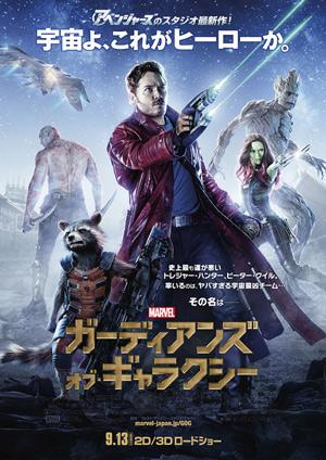 映画『ガーディアンズ・オブ・ギャラクシー』日本版ポスター