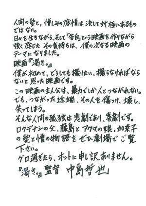 映画『渇き。』中島哲也監督の声明文
