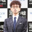 滝藤賢一、WOWOW連続ドラマW「罪人の嘘」完成披露試写会